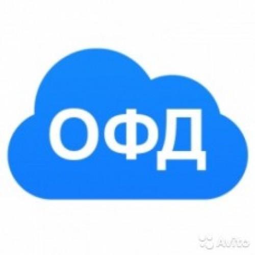 Услуги ОФД 36 мес
